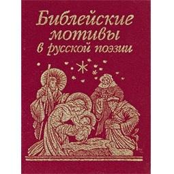 фото Библейские мотивы в русской поэзии