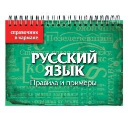 Купить Русский язык. Правила и примеры