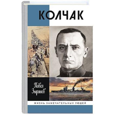 Купить Адмирал Колчак