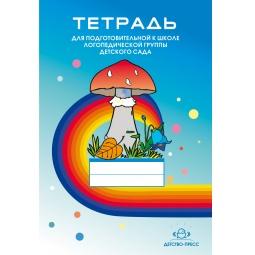фото Тетрадь для подготовительной к школе логопедической группы детского сада