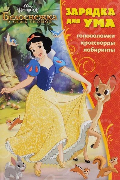 Принцессы. Белоснежка и семь гномов. Зарядка для умаКроссворды. Головоломки<br>Книжка с головоломками, кроссвордами и лабиринтами. Для детей среднего школьного возраста.<br>