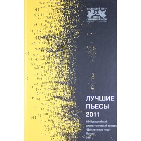 Купить Лучшие пьесы 2011
