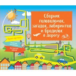 фото Сборник головоломок, загадок, лабиринтов и бродилок в дорогу