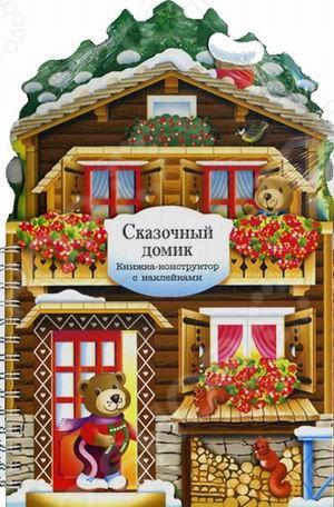 Книжки-игрушки Мозаика-Синтез 978-5-4315-0770-0 Сказочный домик (+ наклейки)