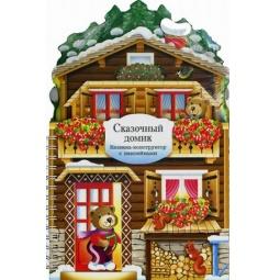 Купить Сказочный домик (+ наклейки)