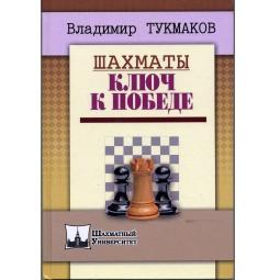 фото Шахматы. Ключ к победе