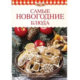 Купить Самые новогодние блюда