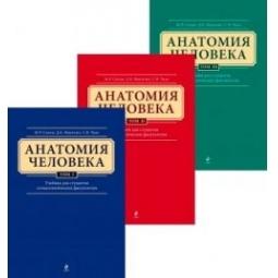 Купить Анатомия человека. Учебник для студентов стоматологических факультетов в 3-х томах