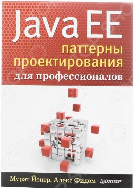 Java EE. Паттерны проектирования для профессионаловЯзыки, среды и технологии программирования в Интернет<br>Книга Java EE. Паттерны проектирования для профессионалов - незаменимый ресурс для всех, кто желает более эффективно работать с Java EE, а также единственная книга, в которой рассмотрены как теория, так и практика использования паттернов проектирования на примерах реальных прикладных задач. Авторы знакомят читателя и с фундаментальными, и с наиболее передовыми возможностями Java EE 7, досконально рассматривают каждый из паттернов и демонстрируют, как эти паттерны применяются при решении повседневных прикладных задач.<br>