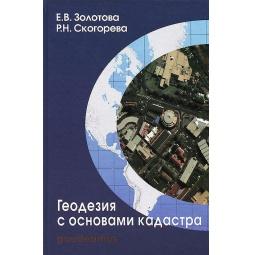 фото Геодезия с основами кадастра. Учебник для вузов