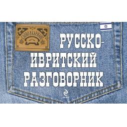 Купить Русско-ивритский разговорник