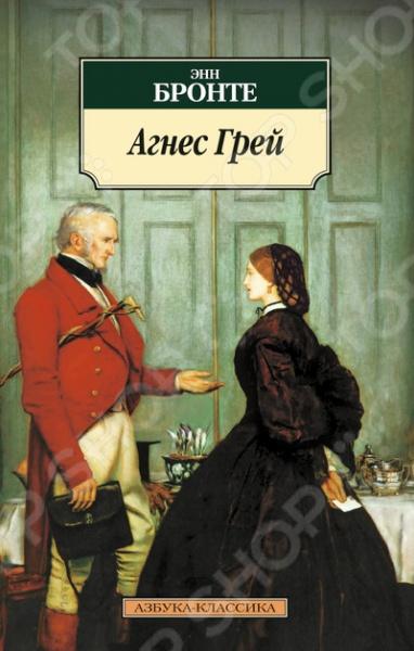 Агнес ГрейАвторы классической зарубежной прозы: А - Г<br>Агнес Грей - роман Энн Бронте, представительницы, пожалуй, одной из самых прославленных фамилий в английской литературе, вышедший в 1847 году. В том же году были опубликованы произведения ее знаменитых сестер: Джейн Эйр Шарлотты и Грозовой перевал Эмили. Некоторые прозорливые современники указывали на тонкий юмор и мастерство изображения повседневной жизни викторианской Англии и передачи самых деликатных чувств, присущие роману Агнес Грей и по праву делающие его автора классиком мировой литературы. Основываясь на собственном опыте, Энн Бронте создала историю исполнения желаний молодой гувернантки.<br>