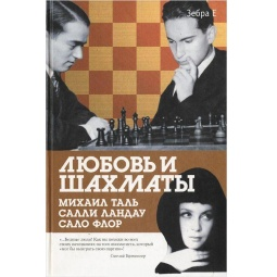 фото Любовь и шахматы
