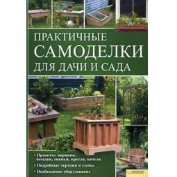 фото Практические самоделки для дачи и сада
