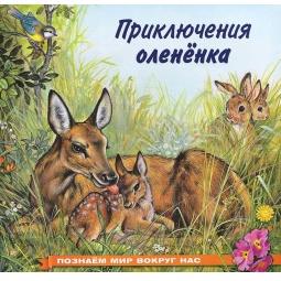 Купить Приключения олененка