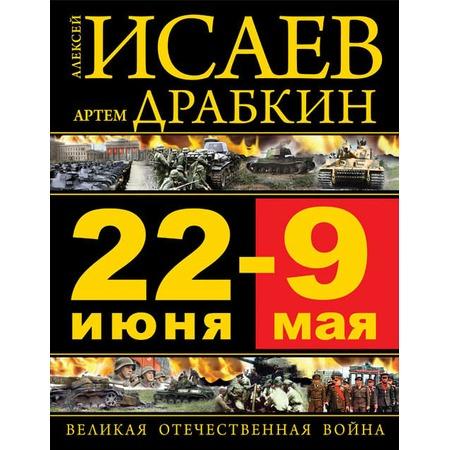 Купить 22 июня 9 мая. Великая Отечественная война