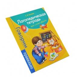 Купить Логопедическая тетрадь. Звук. Слово. Фраза