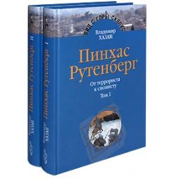 фото Пинхас Рутенберг. В 2-х томах