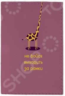 Обложка для паспорта Mitya Veselkov «Жираф-смельчак» игрушка panawealth смельчак vs003