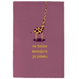 фото Обложка для паспорта Mitya Veselkov «Жираф-смельчак»