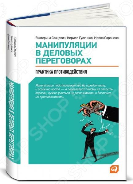 Эта книга практическое пособие по эффективным коммуникациям. Ее основная задача помочь читателю своевременно распознавать попытки воздействовать на его эмоции и мышление и противодействовать манипуляции корректным и максимально действенным образом. Авторы обобщили свой собственный и чужой опыт и создали удобную в использовании классификацию всевозможных манипуляций: давления, дипломатических, логических и с привлечением третьих лиц.