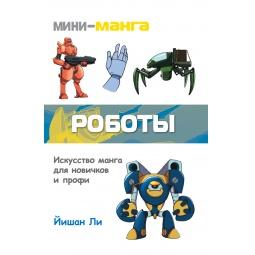 Купить Мини-манга. Роботы