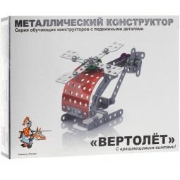 фото Конструктор металлический Десятое королевство «Вертолет с подвижными деталями»