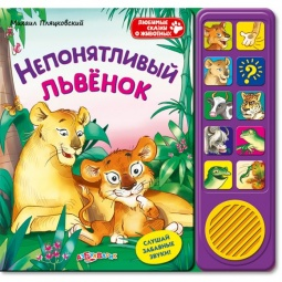 фото Книжка музыкальная Азбукварик «Непонятливый львенок»