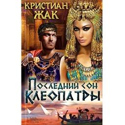 Купить Последний сон Клеопатры