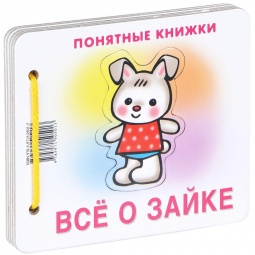 фото Все о зайке (+ методичка)
