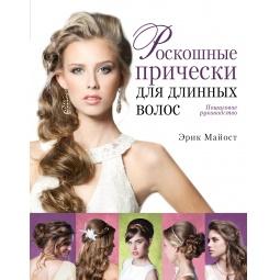 Купить Роскошные прически для длинных волос. Пошаговое руководство