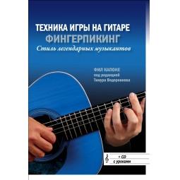 Купить Техника игры на гитаре. Фингерпикинг - стиль легендарных музыкантов (+CD)