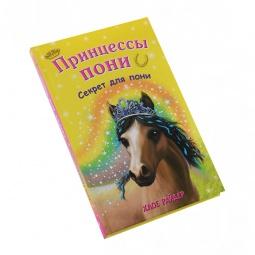 Купить Секрет для пони