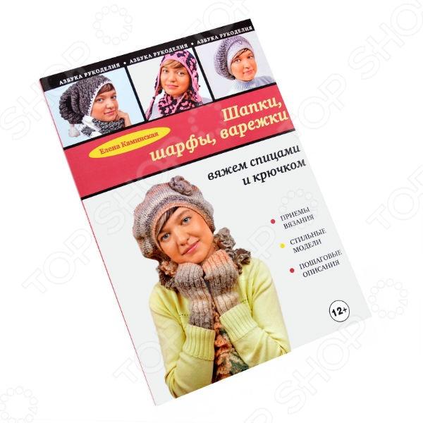 С наступлением холодов так хочется обновить свой гардероб, и самый простой и приятный способ сделать это связать яркую и модную шапочку, которая не только согреет в мороз, но и станет отличным аксессуаром, способным поднять настроение даже в самую плохую погоду. Предлагаем вашему вниманию замечательную подборку моделей шапок, шарфов и варежек для вязания на спицах или крючком. Подробные описания, понятные схемы и наглядные иллюстрации помогут даже начинающим мастерицам с легкостью справиться с любой из представленный в книге моделей.