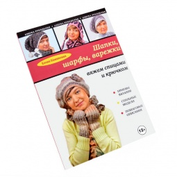 Купить Шапки, шарфы, варежки. Вяжем спицами и крючком