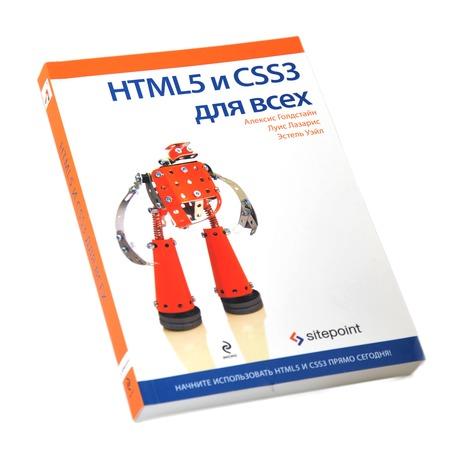 Купить HTML5 и CSS3 для всех