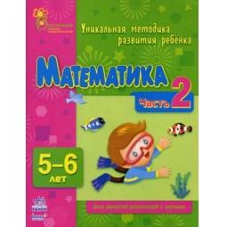 фото Математика. Часть 2 (для детей 5-6 лет)