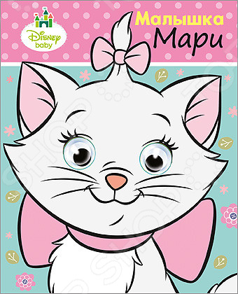Малышка МариСказки для малышей<br>Удивительно удобные мини-книжки с глазками будут радовать вашего ребёнка не только дома, но и в поездках. Книжки легко поместятся в очень маленькую сумочку, а у некоторых даже в карман. Яркие, красочные книжки с любимыми, словно живыми героями займут всё внимание малыша. Читайте с удовольствием! Для чтения взрослыми детям.<br>