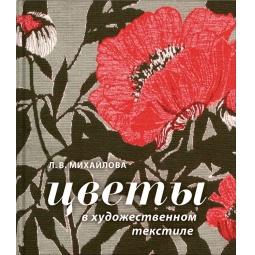фото Цветы в художественном текстиле