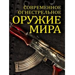 фото Современное огнестрельное оружие мира