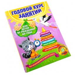 Купить Годовой курс занятий (для детей от рождения до года) (+CD)