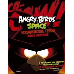 Купить Angry Birds. Space. Космические герои. Книга постеров