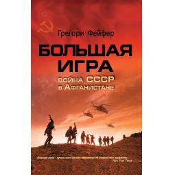 Купить Большая игра. Война СССР в Афганистане
