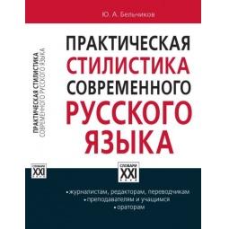 Купить Практическая стилистика современного русского языка