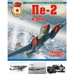Купить Пе-2 в бою. Гвардия, в огонь!