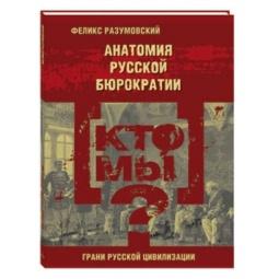 Купить Кто мы? Анатомия русской бюрократии