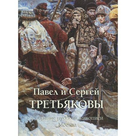 Купить Павел и Сергей Третьяковы. Собрание русской живописи