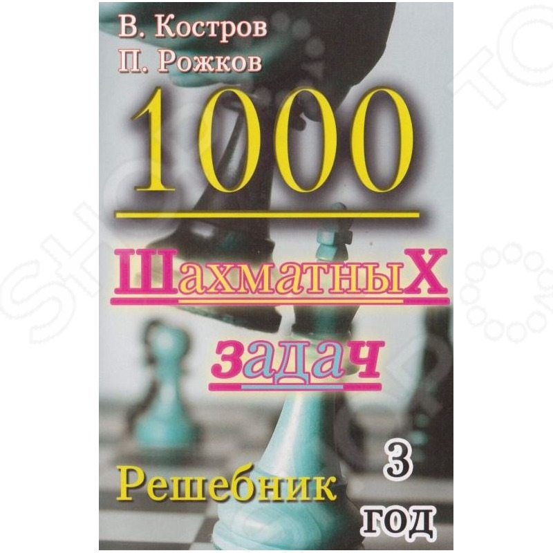 Шахматных 2 1000 решебник год задач книга