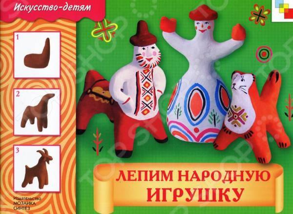 Народная игрушка, как и игрушка вообще, является традиционным элементом воспитательного процесса. Искусство изготовления игрушек один из древних видов народного художественного творчества. Деревянные и глиняные игрушки известны на Руси с глубокой древности. Через игрушки ребенок познает мир, происходит его социализация в обществе. Во время процесса лепки у ребенка развивается мелкая моторика рук, пространственное мышление, воображение, он знакомится с народным искусством и традиционной народной культурой. В этой книге Вы найдете пошаговые инструкции для лепки игрушек, а также образцы каргопольской росписи.