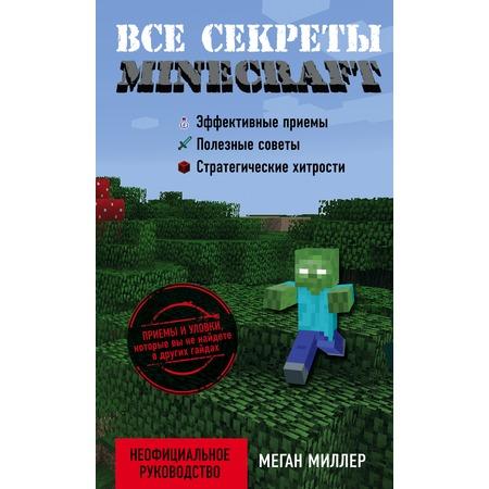 Купить Все секреты Minecraft